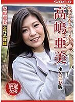 nsps00922[NSPS-922]エロスが香り漂う人妻 高嶋亜美 永久保存版