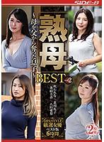 熟母BEST vol.2 〜母を父から奪った息子〜 ダウンロード
