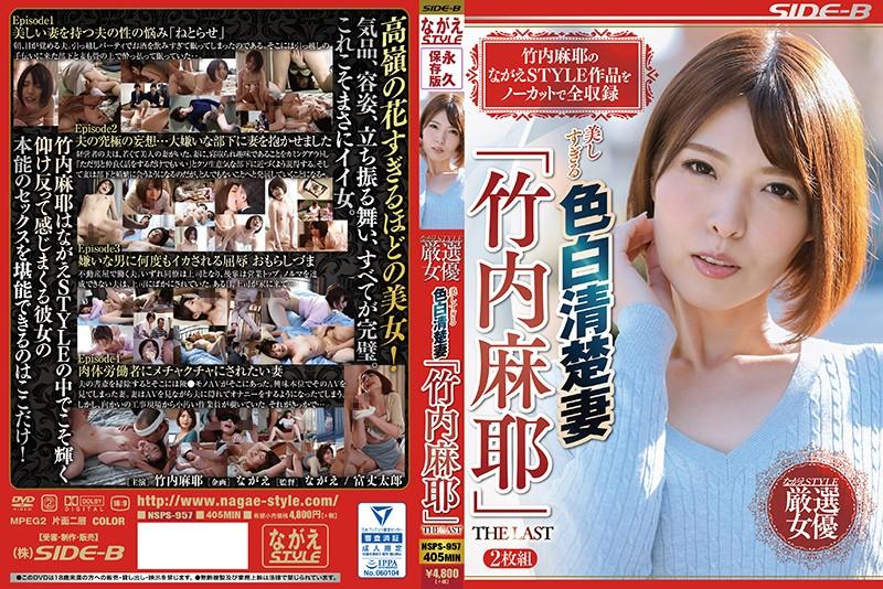 熟女エロ動画「美しすぎる色白清楚妻 「竹内麻耶」 THE LAST」の無料サンプル画像