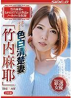 美しすぎる色白清楚妻 「竹内麻耶」 THE LAST ダウンロード