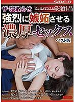 ザ・寝取らせ 強烈に嫉妬させる濃厚セックス ベスト版 ダウンロード