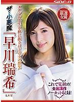 オヤジが人生を棒に振るほどのその微笑 ザ・小悪魔 「早川瑞希」 LAST これで見納め!全出演作ノーカット収録! ダウンロード