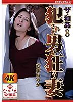 ザ・和姦8 犯●れた男に狂う妻 武藤あやか