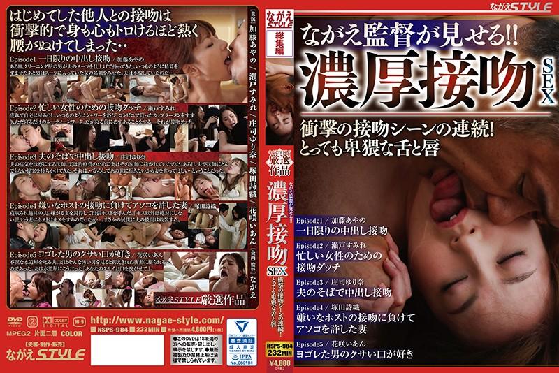 ながえ監督が見せる !! 濃厚接吻SEX 衝撃の接吻シーンの連続!とっても卑猥な舌と唇