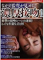 ながえ監督が見せる !! 濃厚接吻SEX 衝撃の接吻シーンの連続!とっても卑猥な舌と唇 ダウンロード
