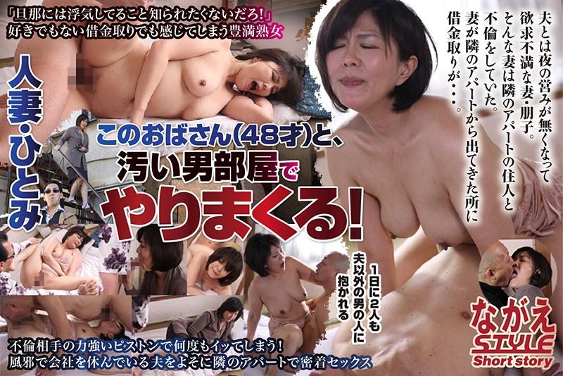 人妻・ひとみ このおばさん(48才)と、汚い男部屋でやりまくる! 円城ひとみ