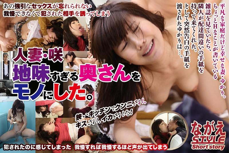 人妻・咲 地味すぎる奥さんをモノにした。 美泉咲