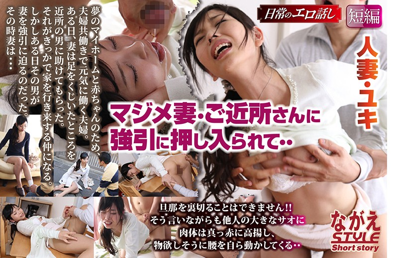 人妻・ユキ マジメ妻・ご近所さんに強引に押し入られて・・ 神ユキ