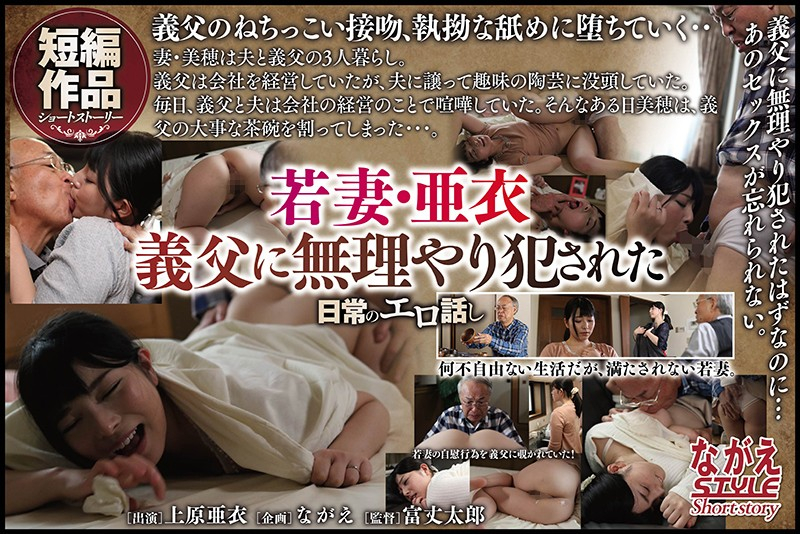 NSSTH-028 Young Wife Ai Gets Forcibly Ravished By Her Father-In-Law