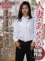 人妻 あやか まじめな人妻のセカンドバージン 武藤あやか ダウンロード