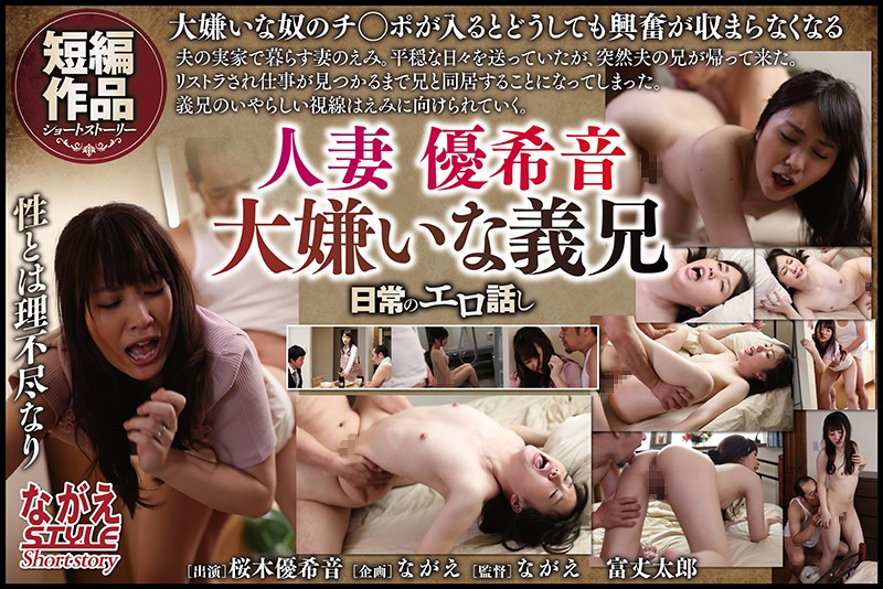 NSSTH-040 Married Woman Yukine And The Step-Brother She Detests Yukine Sakuragi