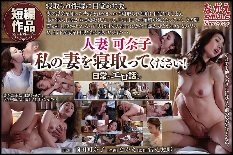 NSSTH-045 Please Fuck My Wife!