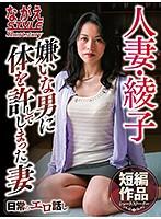 人妻 綾子 苦手な男なのに体を許してしまった妻 井上綾子
