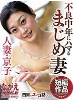 人妻 京子 不良中年にハマるまじめ妻 中島京子