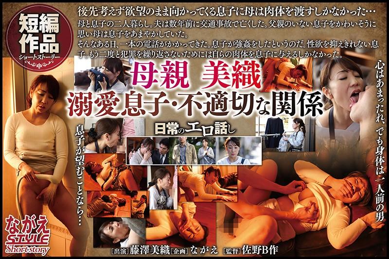 熟女エロ動画「母親 美織 溺愛息子・不適切な関係 藤澤美織」の無料サンプル画像