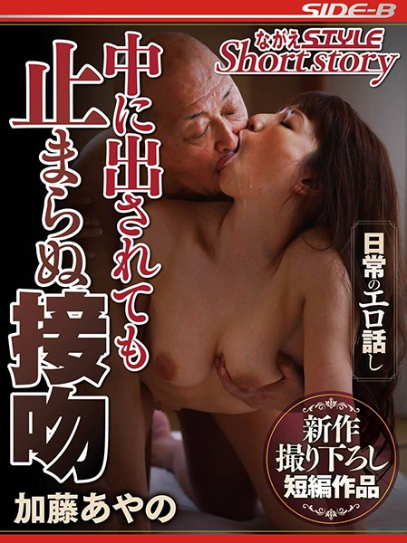 NSSTN-005 She Doesn't Stop Kissing You, Even When You Cum Inside Her Ayano Fuji