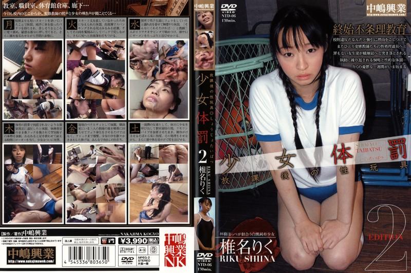 少女体罰2 椎名りく