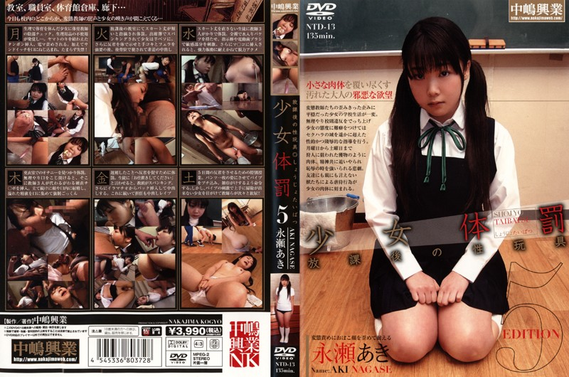 少女体罰5 永瀬あき