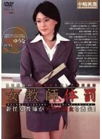 女教師体罰 神谷ゆうな ダウンロード