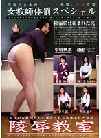 女教師体罰スペシャル 陵辱教室 ダウンロード