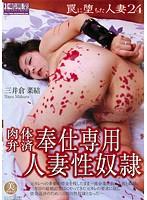 罠に堕ちた人妻24 肉体弁済奉仕専用人妻性奴隷 三井倉菜結 ダウンロード