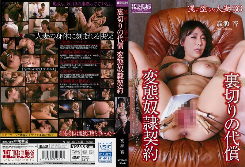 NTRD-059 Fell Into A Trip Trapped Wife 36, The Top Cheating Girls Perverted Contract An Takase