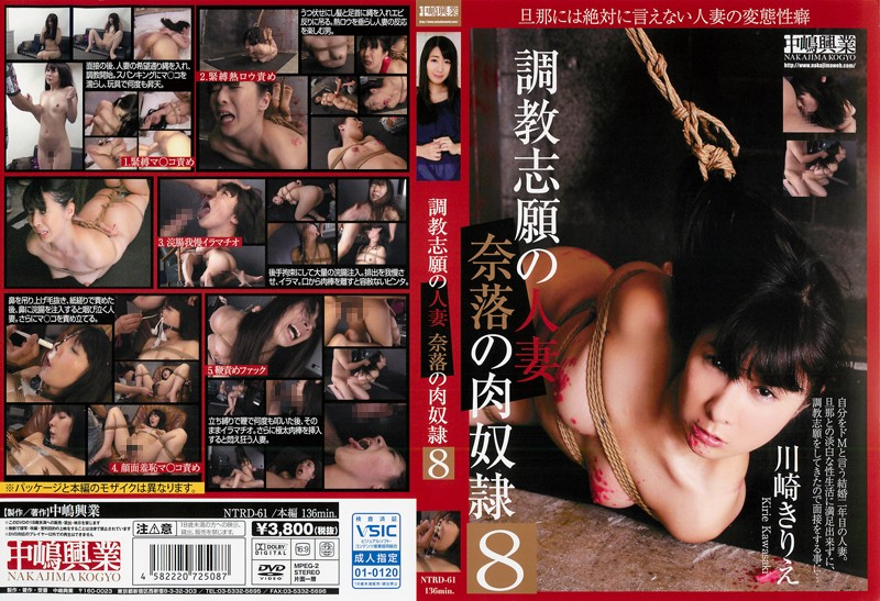 NTRD-061 A Married Woman Who Wants Breaking In Training The Depths Of Sex Slavery 8 Kirie Kawasaki