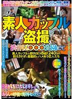 素人カップル盗撮渋谷区○○○公園にて ダウンロード