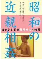 昭和の近親相姦(NTSU-100) ダウンロード