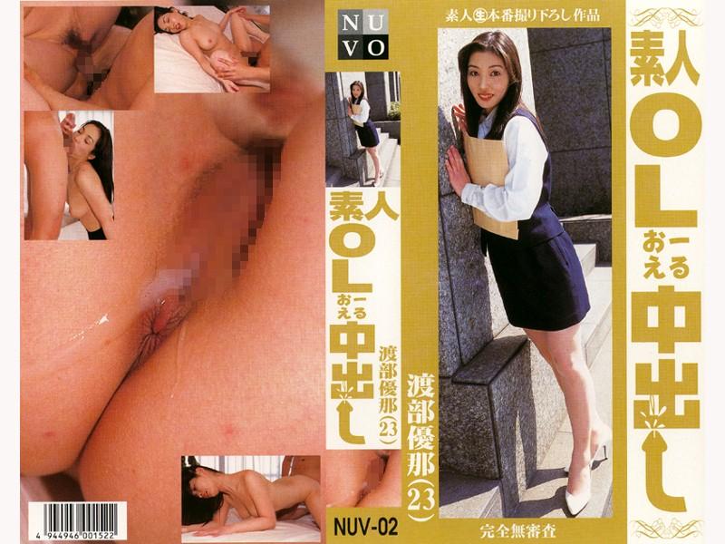 NUV-02 Yuna Watanabe Amateur Office Lady Creampie