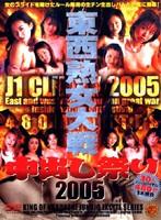 東西熟女大戦 中出し祭り2005