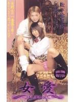 女愛〜レズビアン〜 松下絵里奈 工藤リリカ nwy001のパッケージ画像