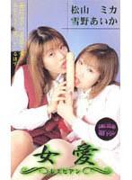 女愛〜レズビアン〜 松山ミカ 雪野あいか ダウンロード