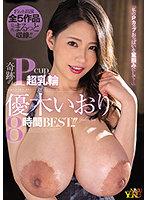 奇跡のPcup超乳輪 優木いおり8時間BEST!!