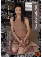 艶母姦通 〜背徳の契り〜 ダウンロード