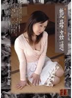 艶母姦通 〜背徳の契り3〜 ダウンロード