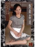 艶母姦通 〜背徳の契り4〜 ダウンロード
