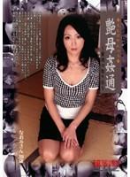 艶母姦通 〜背徳の契り11〜 ダウンロード