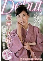 還暦で初撮り 秋田富由美 ダウンロード