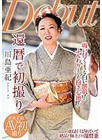 還暦で初撮り 川島亜紀 ダウンロード