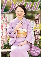 還暦で初撮り 神田ルリ子 ダウンロード