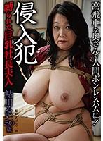 縛られた巨乳社長夫人 鮎川るい50歳 ダウンロード