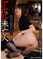 Anal Widow Feeling Pleasure From Her Asshole That Her Husband Never Got To Fuck... Reika Ochiai 33 Years Old Download