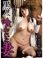 A Married Woman Eaten Up By Black Guys - Riona Sakura, 40 Years Old Download