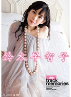 one track memories 鈴木早智子 ダウンロード