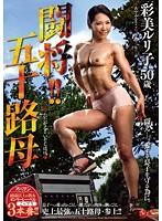 闘将!!五十路母 彩美ルリ子 ダウンロード