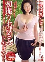 初撮りおばさんドキュメント 加藤英子