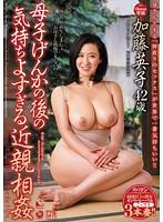 母子げんかの後の気持ちよすぎる近親相姦 加藤英子 ダウンロード