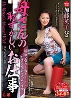 母さんの恥ずかしいお仕事 私、ポン引きして客をだまして生計を立てています。 加藤英子