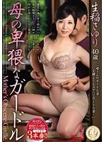 母の卑猥なガードル [OBA-087]